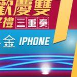 派大金雙11狂送iphone-派大金娛樂城